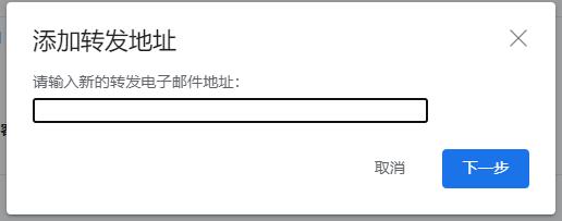 填写你使用的国内邮箱